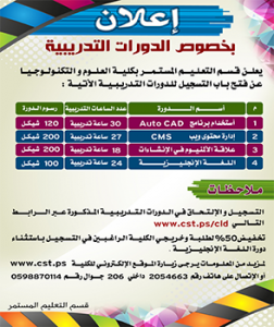 Announcement regarding training courses
