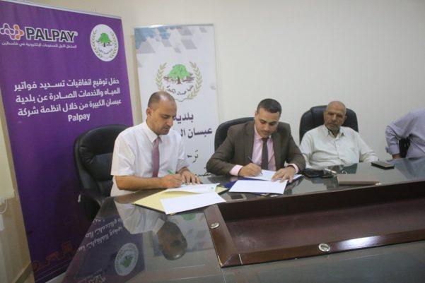 بلدية عبسان الكبيرة وشركة بال باي يوقعان اتفاقا لإطلاق أول نظام تحصيل الكتروني لخدمات البلدية في البلدة